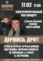 Рок-концерт в помощь Олегу Пастору