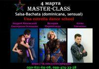Мастер-класс Salsa-Bachata