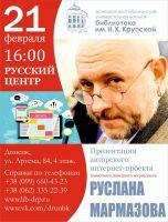 Презентация авторского сайта донецкого журналиста РУСЛАНА МАРМАЗОВА