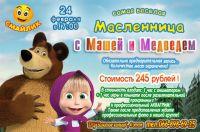 Масленица с Машей и Медведем