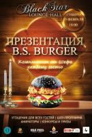 Презентация B.S.Burger