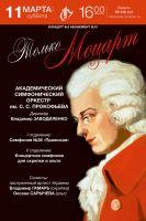 Только Моцарт