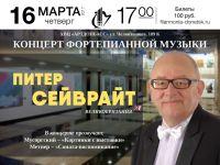 Питер Сейврайт. Концерт фортепианной музыки