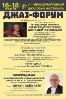 XVIII Международный фестиваль джазовой музыки «Джаз-форум»