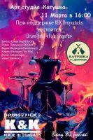 Drum-Fest