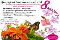 8 Марта в Ботаническом саду