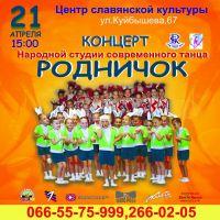 Концерт народной студии современного танца