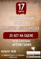 Серебряный концерт Валерия Астреинова