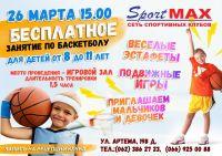 Бесплатное занятие по баскетболу