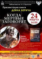 Презентация книги Деяна Берича «Когда мертвые заговорят»