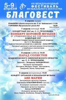 VIII Международный фестиваль «БЛАГОВЕСТ»