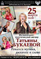 Музыкально-поэтический вечер романсов Татьяны Букаевой