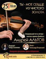 Андрей Альтов