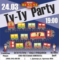 Ту-ту Party