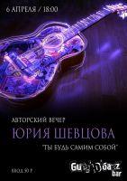 Авторский вечер Юрия Шевцова