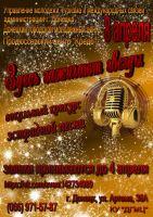 Вокальный конкурс эстрадной песни