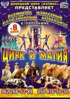 Цирк и магия