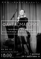 Фантасмагория Екатерины Мирошниченко
