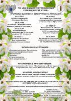 Программа выставок и мероприятий краеведческого музея