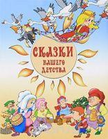 Выставка декоративно-прикладного и изобразительного искусства «Сказки нашего детства»