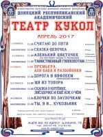 Афиша театра кукол на апрель