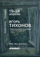 Персональная выставка  заслуженного художника РФ  Игоря Тихонова  (г. Москва)