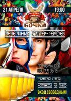 Вечеринка супер-героев