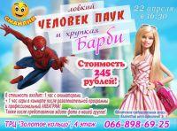Ловкий Человек Паук и хрупкая Барби