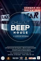 Сhillout , Deep House