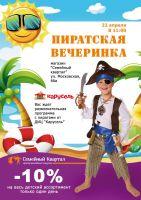 Грандиозная пиратская вечеринка
