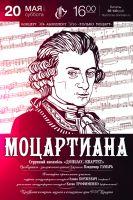Моцартиана