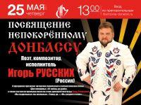 Посвящение непокоренному Донбассу...