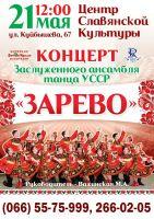 Заслуженный ансамбль танца УССР