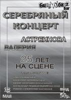 Валерий Астреинов. 25 лет на сцене