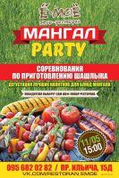 Мангал-Party