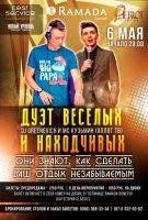 Александр Кузьмин и Dj Greenevich