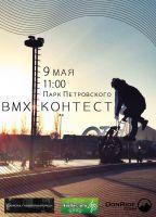 BMX контест