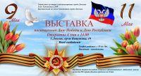 Выставка, посвященная Дню Победы и Дню Республика