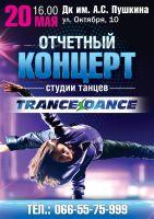 Отчетный концерт студии танцев
