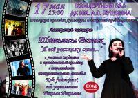Концерт Татьяны Резник