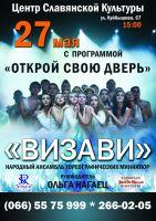 Концерт народного ансамбля хореографических миниатюр