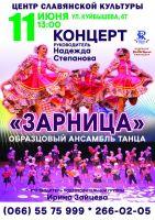 Концерт образцового ансамбля танца