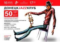 Концерт, посвященный 50-летию донецкого джаз-клуба