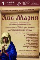 Аве Мария. Органная и вокальная музыка