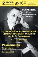 Закрытие сезона. «АЛЕКО» и Симфония №2 Рахманинова