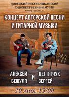 Концерт авторской песни и гитарной музыки