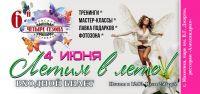 Шестой женский фестиваль