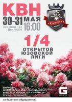 1/4 Открытой Юзовской лиги КВН