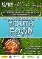 Фестиваль молодежной еды и музыки Youth Food