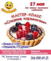Кулинарный мастер-класс «Сладкие корзиночки»